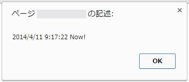 20140411_alert1.jpg