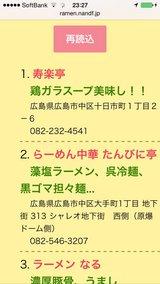 20140515_ramensearcher2.jpg