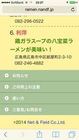 20140515_ramensearcher3.jpg