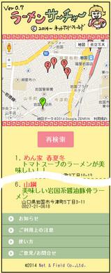 20140531_ramen_searcher.jpg