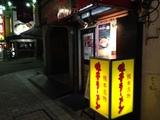 20140812_ajisen1.JPG