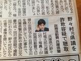 20140914_shimbun.jpg