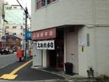 20141001_syanhai2.JPG