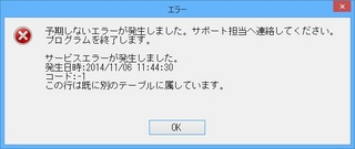20141106_errormsg.jpg