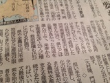 20141114_kiji.JPG