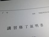 20150212_ryoujyuu.JPG