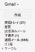 20150223_gmail.jpg