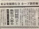20150320_carp.JPG