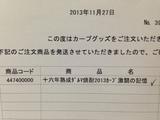 20150423_gekitounokioku.JPG
