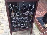 20150612_jyouya1.JPG