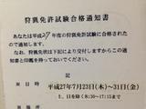 20150717_tsuuchi.JPG