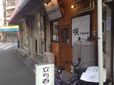 20150804_saki1.JPG