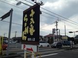 20150815_jyuuhachiban3.JPG
