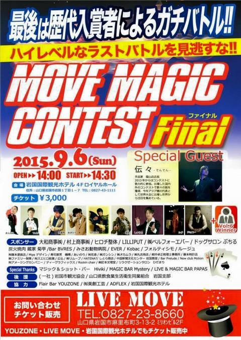 20150828_live_move.jpg