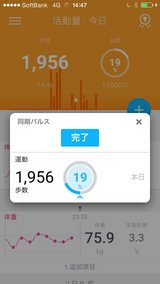 20151009_withings.jpg