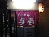 20160125_yoichi1.JPG