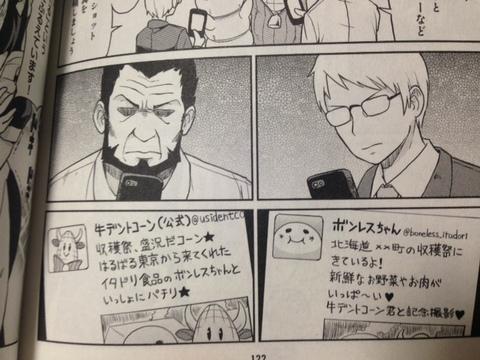 20160210_manga.JPG