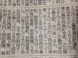 20160420_shinbun.jpg