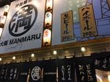 20161015_manmaru1.JPG