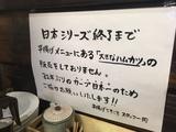 20161028_hamukatsu.JPG