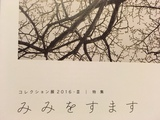 20161110_gennbi.JPG