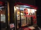 20161222_hakata1.JPG