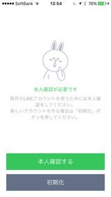 20170123_line.jpg