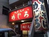 20170315_mejiro1.JPG