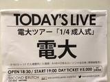 20170630_dendai1.JPG
