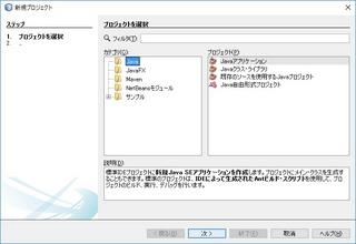 20170705_netbean1.jpg