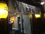 20170819_daikokumaru1.JPG