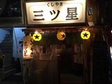 20171117_mitsuboshi1.JPG