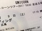 20171117_unicorn.JPG