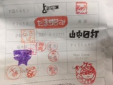 20171121_stamp.JPG