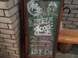 20180112_waraku1.JPG