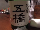 20180119_gokyou.JPG