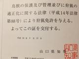 20180917_menkyo.JPG