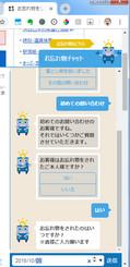20181009_otoshimono_chat.jpg