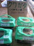 20060710_kuwagata.jpeg