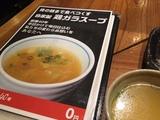 20181030_kaminari2.JPG