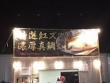 20181112_taishio1.JPG