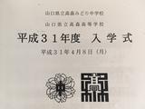 20190408_syukuji.JPG