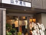 20190614_yamanaka1.jpg