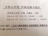 20190916_ryou.JPG