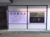 20200104_hiroshimabijyutu.JPG