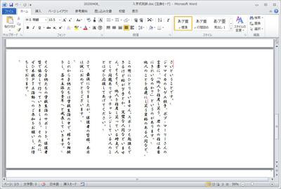 20200408_syukuji.jpg