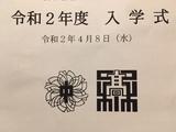 20200408_takamorikoukou.JPG