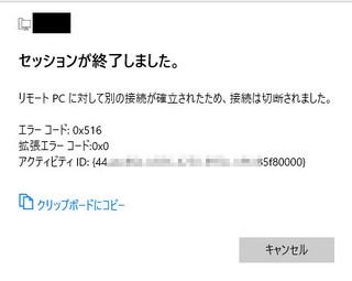 20210827_remote_pc_error.jpg