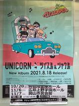 20211020_unicorn.jpg